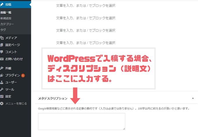WordPressの場合は記事編集画面の下にディスクリプションを入力する