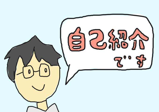 大川いちすけの自己紹介
